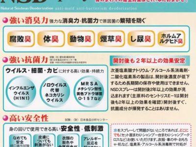新型コロナウイルス感染対策について