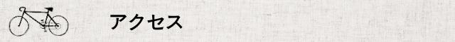 高円寺 髪質改善 髪修復 美容室 Mother Nature's Son マザーネイチャーズサン