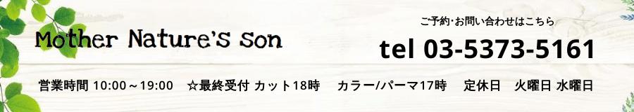 高円寺 美容室 髪修復 髪質改善 Mother Nature's Son マザーネイチャーズサン マザサン